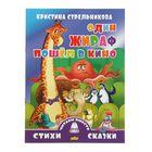 Стихи и сказки. Читаем вместе. Один жираф пошел в кино. Автор: Стрельникова К.