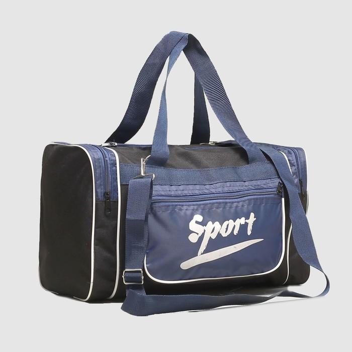 Сумка спорт СД-08, 37*20*23, отд на молнии, 3 н/кармана, синий