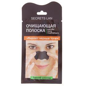 Полоски очищающие Секреты Лан, для носа 'Горький шоколад', 1шт. Ош