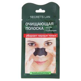 Полоски очищающие Секреты Лан, для носа 'Бамбуковый уголь' ,1шт Ош