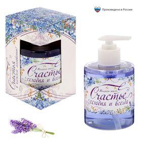 """Жидкое мыло """"Счастья в каждом мгновении!"""", с ароматом лаванды, 300 мл"""