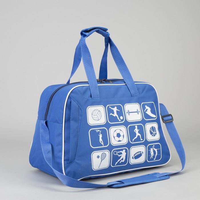 Сумка спортивная 44*23*30, 1 отдел на молнии, н/карман, длинный ремень, голубой