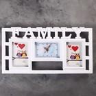 Часы настенные Family, белые + 2 фоторамки 10 × 15 см