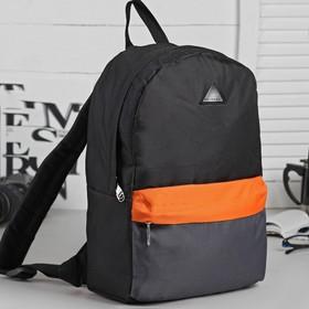 Рюкзак молодёжный на молнии, 1 отдел, наружный карман, цвет чёрный/оранжевый/серый