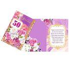 Открытка «С Юбилеем 50 лет», розовые розы, 12 х 18 см