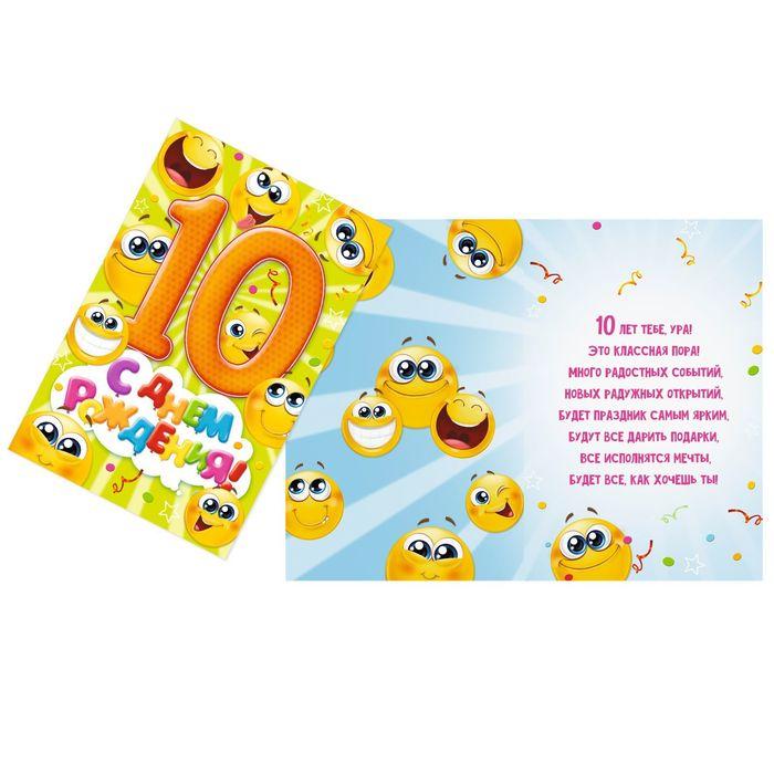 Поздравления с днем рождения мальчику 10 открытка, выздоровлению