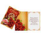 Открытка «С Юбилеем 50 лет», красные розы, 12 х 18 см