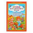 """Книжка-малышка """"Стихи для детского сада"""""""