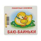 Понятные книжки. Баю-баиньки(детям от 6 мес.)+ методичка д/взрослого. Автор: Разенкова Ю.