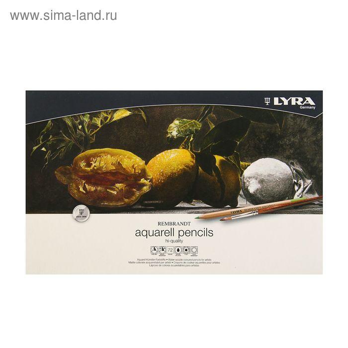 Карандаши художественные акварельные LYRA Rembrandt Aquarell 72 цвета в металлической коробке