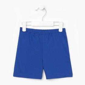 Шорты для мальчика, рост 104-110 см, цвет синий