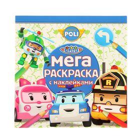 Мега-раскраска с наклейками «Робокар Поли и его друзья»
