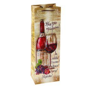 Пакет подарочный под бутылку 'Жизнь прекрасна!', 36 х 12 х 8.5 см Ош