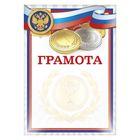 Грамота «Медали. Российская символика»