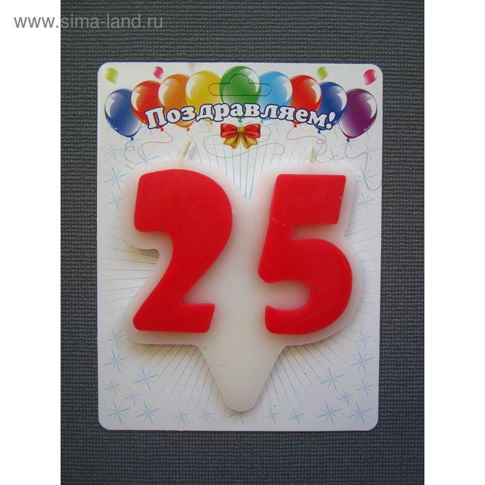 """Свеча для торта """"С Юбилеем 25 """" ГИГАНТ, 10см, красная"""