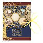 """Фотоальбом на ленте """"Наша дружная семья"""", 20 страниц"""