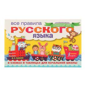Все правила русского языка в схемах и таблицах для начальной школы. Автор: Алексеев Ф.С.