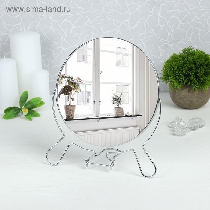 Зеркало складное-подвесное, круглое, d=19,5см, двустороннее, с двукратным увеличением, цвет серебристый