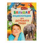 «Большая энциклопедия для детского сада»
