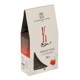 Чай травяной «Косьминский гостинец», Иван-Чай «С Земляникой» 50 г