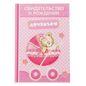 """Свидетельство о рождении девочки """"Коляска"""" с карманом для бирки"""