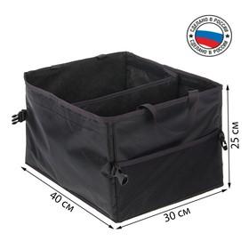Органайзер складной в багажник, с передвижной перегородкой, 40х30х25 см