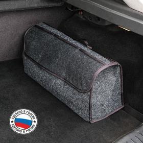 Органайзер в багажник ковролиновый, серый, 50х25х15 см