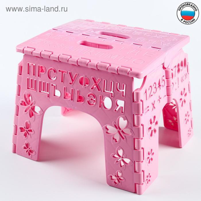 Детский табурет-подставка складной «Алфавит», цвет розовый