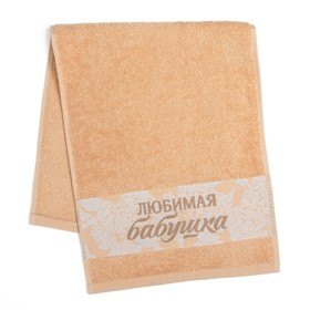 "Полотенце махровое Collorista ""Любимая бабушка"" 30х70 см, 100% хлопок 370гр/м2"