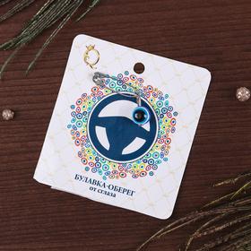 Булавка-оберег 'Глазик', 3 см, цвет синий Ош