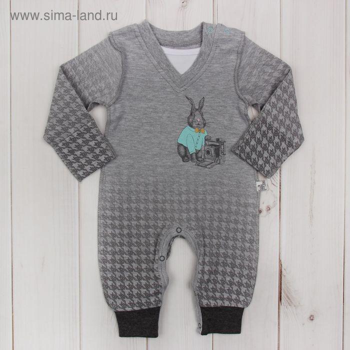 Комбинезон для мальчика, рост 56 см (36), цвет серый ZBB 17226-G0_М