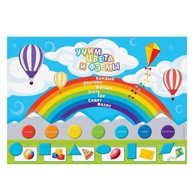Обучающий коврик-подкладка 'Учим цвета и формы', А3 Ош