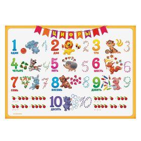 Обучающий коврик-подкладка 'Учим цифры', А3 Ош