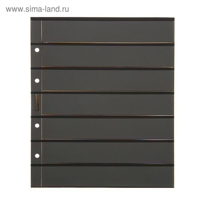 Набор листов на чёрной основе для марок и бон 200x250мм Optima, 7 ячеек 30*180мм, двухсторонний, в наборе 5 листов