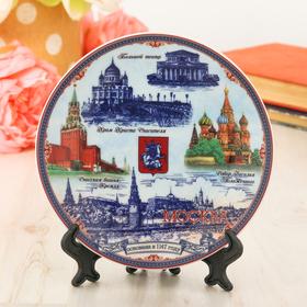 "Тарелка сувенирная ""Москва. Панорама"", 15 см, керамика, деколь"