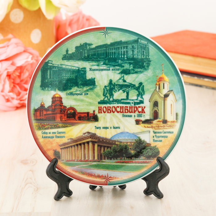Тарелка сувенирная «Новосибирск» (деколь)