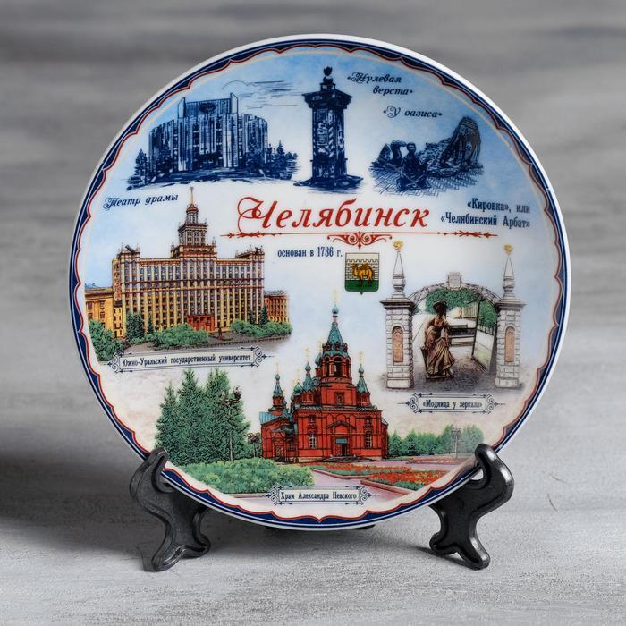 """Тарелка сувенирная """"Челябинск"""", 15 см, керамика, деколь"""