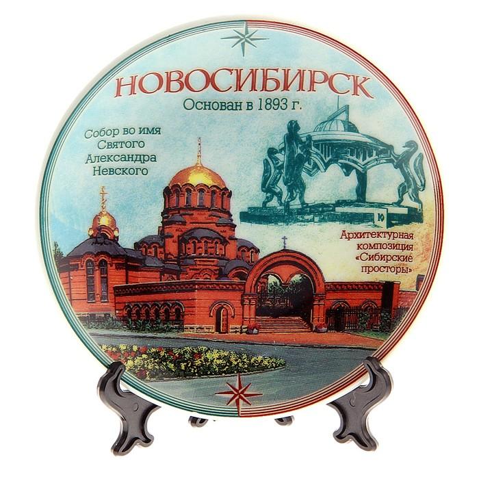 """Тарелка сувенирная """"Новосибирск. Собор. Композиция"""" (деколь)"""
