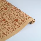 "Бумага упаковочная крафт ""Love"" коричневый на коричневом, 70 см х 8,5 м"