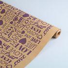 """Бумага упаковочная крафт """"Love"""" фиолетовый на коричневом, 70 см х 8,5 м"""