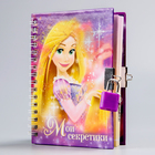 """Записная книжка на замочке """"Мои секретики"""", Принцессы: Рапунцель"""