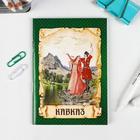 """Блокнот """"Кавказ"""", 32 листа, клетка"""