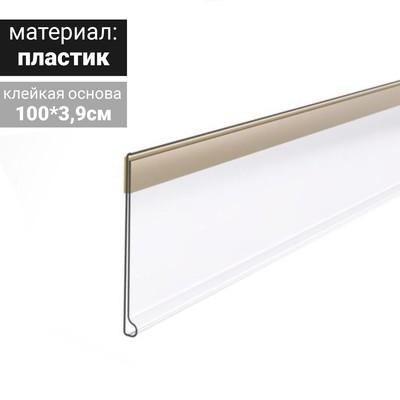 Ценникодержатель полочный самоклеящийся, 1000 мм., цвет прозрачный