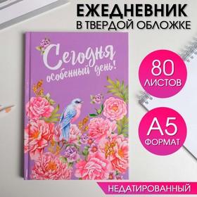 """Ежедневник """"Сегодня особенный день"""", твёрдая обложка, А5, 80 листов"""