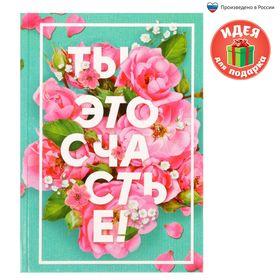 """Ежедневник """"Ты – это счастье"""", твёрдая обложка, А5, 80 листов"""