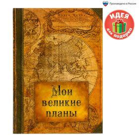 """Ежедневник """"Мои великие планы"""", твёрдая обложка, А5, 80 листов"""