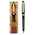 """Ручка подарочная """"Настоящему герою. Настоящий защитник"""""""