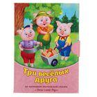 """Книжка малышка картонная """"Три весёлых друга"""", 11 х 8 см, 10 стр."""