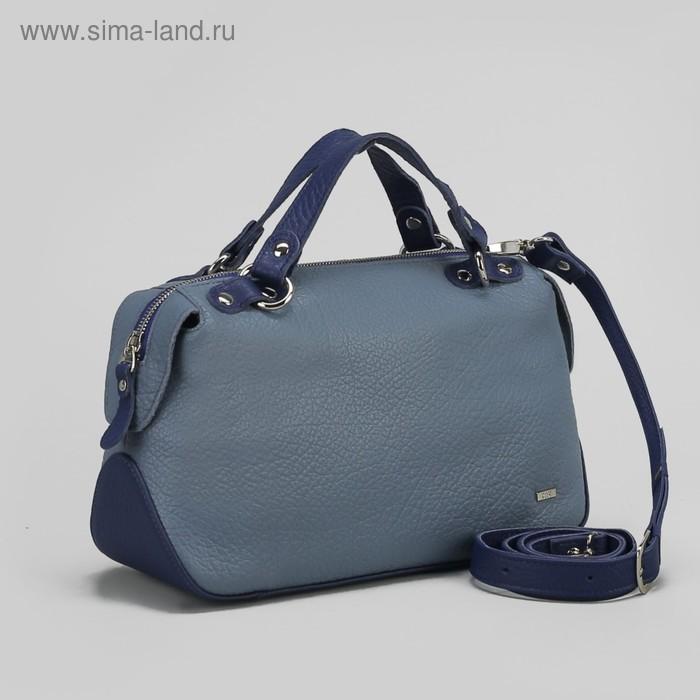 Сумка женская на молнии, 1 отдел, наружный карман, длинный ремень, цвет голубой/синий