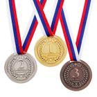 Медаль призовая 063